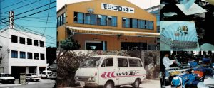 琴浦工場 誕生